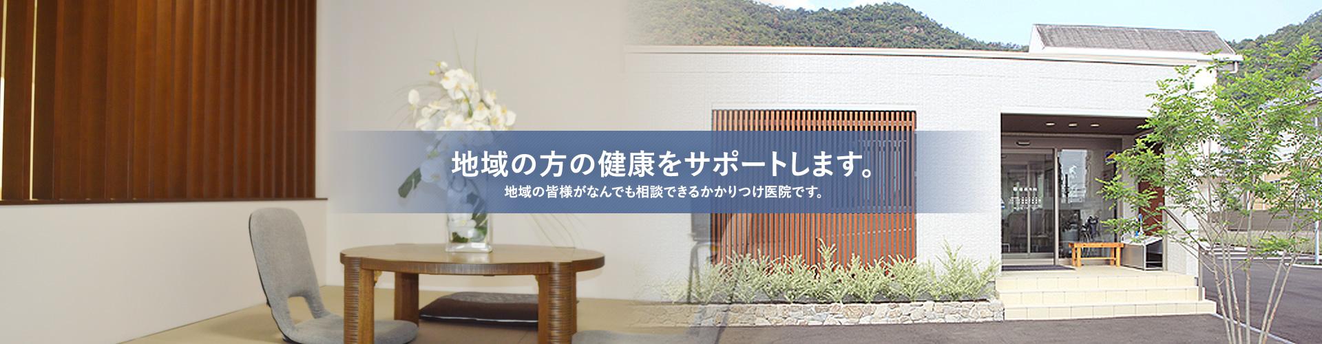 医療法人社団芳潤会 棚橋内科